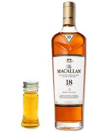 【量り売り】ザ・マッカラン 18年 シェリーオーク 43度 30ml ウイスキー お試し