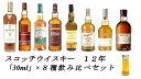 【量り売り】スコッチウイスキー 12年ばかり 各30ml 8種 おすすめ 飲み比べセット 詰め替え お試し【あす楽_土曜営業】