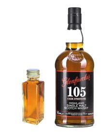 【量り売り】グレンファークラス 105 60度 100ml ウイスキー お試し