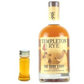 【量り売り】テンプルトン ライ 4年 40度 30ml ウイスキー お試し