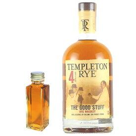 【量り売り】テンプルトン ライ 4年 40度 100ml ウイスキー お試し