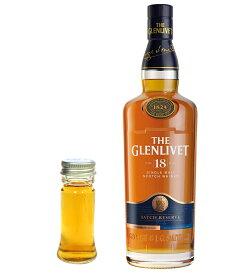 【量り売り】ザ・グレンリベット18年 40度 30ml ウイスキー お試し