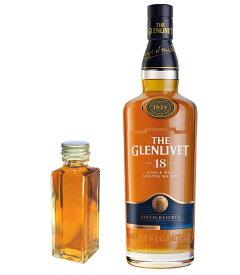 【量り売り】ザ・グレンリベット18年 40度 100ml ウイスキー お試し