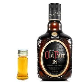 【量り売り】オールドパー 18年 40度 30ml ウイスキー お試し