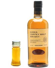 【量り売り】ニッカ カフェモルト 30ml 45度 ウイスキー お試し