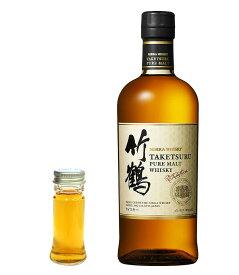 【量り売り】ニッカ new 竹鶴 ピュアモルト 43度 30ml ウイスキー お試し