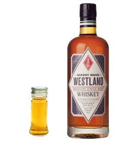 【量り売り】ウエストランド シェリーウッド 46度 30ml ウイスキー お試し