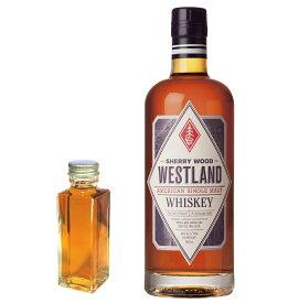 【量り売り】ウエストランド シェリーウッド 46度 100ml ウイスキー お試し