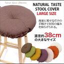超特大 日本製【ビックサイズ丸椅子カバー】大きい 綿麻生地のスツールカバー 無地 丸型 クッション 側サイズ 約直径3…