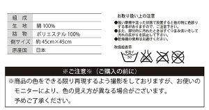 【日本製】選べるプリント2綿入りシートクッション可愛いサイズ45X45cm北欧柄カジュアル柄シルエットリバティー柄フラワー洗える可愛いクッション角型シート洗えるシート無地ひも付きいす用クッションダイニング椅子用【HLS_DU】05P19Jun15