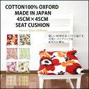 【日本製】選べるプリント 綿入りシートクッション 可愛い サイズ 45X45cm 北欧柄 カジュアル柄  シルエット リバ…