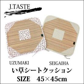 【J.TASTE】い草 シートクッション 45×45cm 渦巻き柄 青海波柄 夏のクッション イグサ いぐさ イ草 シート ひも付き 02P03Dec16