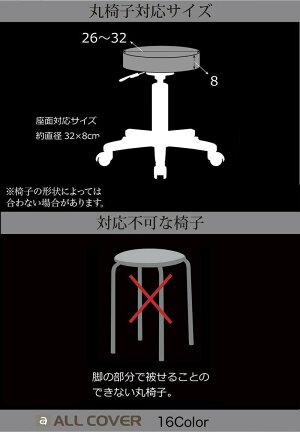メール便で送料無料!!ストレッチ『汚れ防止丸椅子カバー30cm用』綿使用の伸びてフィット!丸イスチェア用カバー子供のチェアに!オフィスチェアに!学習椅子カバーオフィス椅子カバー子供椅子カバー洗える学習机用椅子カバー事務用椅子カバー02P05Nov16