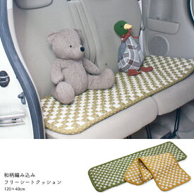 和柄編み込み刺子マット 約120x40cm かわいい ソファー 椅子 おしゃれ いす イス カーシートクッション