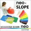 【NEO-SLOPE】neo ネオ スロープ 斜め 無地 ビタミンカラー 低反発 シート クッション 新しい生地素材 自分 快適空間 スタイル カラフル シルエット おもしろ 変わった カラー ファッ