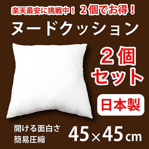 【楽天最安に挑戦中】ヌードクッション2個パック(45×45cm) お得な2個セット 02P03Dec16