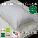 【日本製】フラット型 ポリエステル枕 サイズ:約43cm×63cm(厚み約20cm) 日本製 まくら 洗える ふかふか ボリ…
