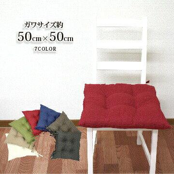 【無地シート-ビッグサイズ】7色 無地テイストの洗える綿入り シート 50×50cm ナチュラル シートクッション ひも付き カラー 洗える ひも付き 椅子 いす用 クッション 角 シート ひも付き ダイニング 椅子用 無地 02P03Dec16