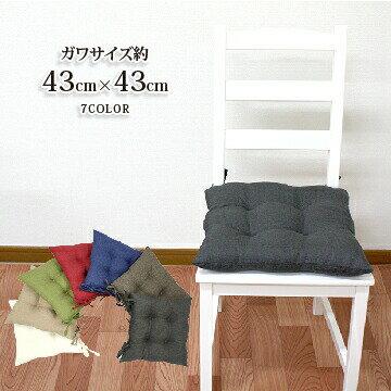 【無地シート】7色 無地テイストの洗える綿入り シート 43×43cm ナチュラル シートクッション ひも付き カラー 洗える ひも付き 椅子 いす用 クッション 角 シート ひも付き ダイニング 椅子用 無地 02P03Dec16