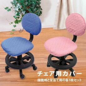 【チェアが甦る!! 汚れ防止】チェア用カバー 子供のチェアに! オフィスチェアに!学習椅子カバー オフィス椅子カバー 椅子カバー 子供椅子カバー オフィスチェア 洗える 学習机用椅子カバー 事務用椅子カバー 02P03Dec16