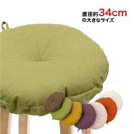 【ビックサイズ丸椅子カバー】スツールカバー 無地 丸型 クッション 側サイズ 約直径34cm 椅子 いす用 丸型カバー 丸クッション 02P03Dec16