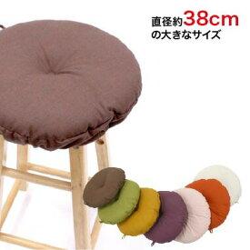 超特大 日本製【ビックサイズ丸椅子カバー】大きい 綿麻生地のスツールカバー 無地 丸型 クッション 側サイズ 約直径38cm 椅子 いす用 丸型 02P03Dec16