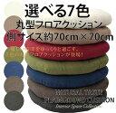 送料無料 ラウンドクッション 側サイズ 直径70cm【日本製 BIGサイズ 丸型フロアクッション 7色無地】 洗える綿入り フ…