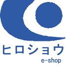 ヒロショウe-shop 楽天市場店
