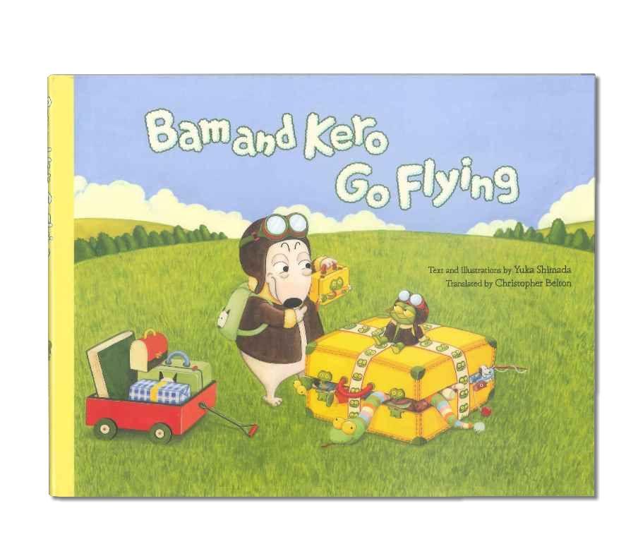 バムとケロ 絵本 Bam and Kero Go Flying 【絵本】 【英語】 【バムとケロ】 【バムケロ】 【バム ケロ】 【キャラクターグッズ】 【RCP】