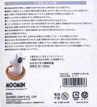 ムーミン素焼き加湿器ムーミンMOM-298[メール便(ゆうパケット)非対応商品]【加湿器】【加湿】【素焼き】【ムーミン】【Moomin】【むーみん】【キャラクターグッズ】【RCP】
