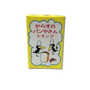 からすのパンやさん トランプ 5043 [追跡可能メール便(送料200円)対応商品] 【トランプ】 【からすのパンやさん】 【からす】 【加古里子】 【キャラクターグッズ】