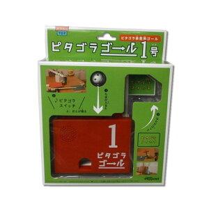 ピタゴラスイッチ ピタゴラゴール1号 [メール便非対応商品] 【NHK】 【キャラクターグッズ】