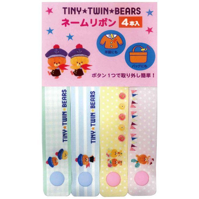 Tiny Twin Bears ネームリボン (ルルロロ) M065-28 【ルルロロ】 【がんばれ!ルルロロ】 【キャラクターグッズ】 【RCP】