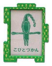 [s] こびとづかん TSUNAGARU+ グリーン(緑) [追跡可能メール便(送料200円)対応商品] 【キャラクターグッズ】