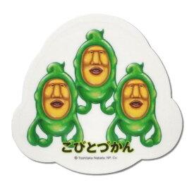 [s] こびとづかん シールケース ナツノツマミ KZ-107  [メール便非対応商品] 【キャラクターグッズ】