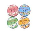 こびとづかん テープ 4種セット 【こびと】 【コビト】 【キャラクターグッズ】 【RCP】