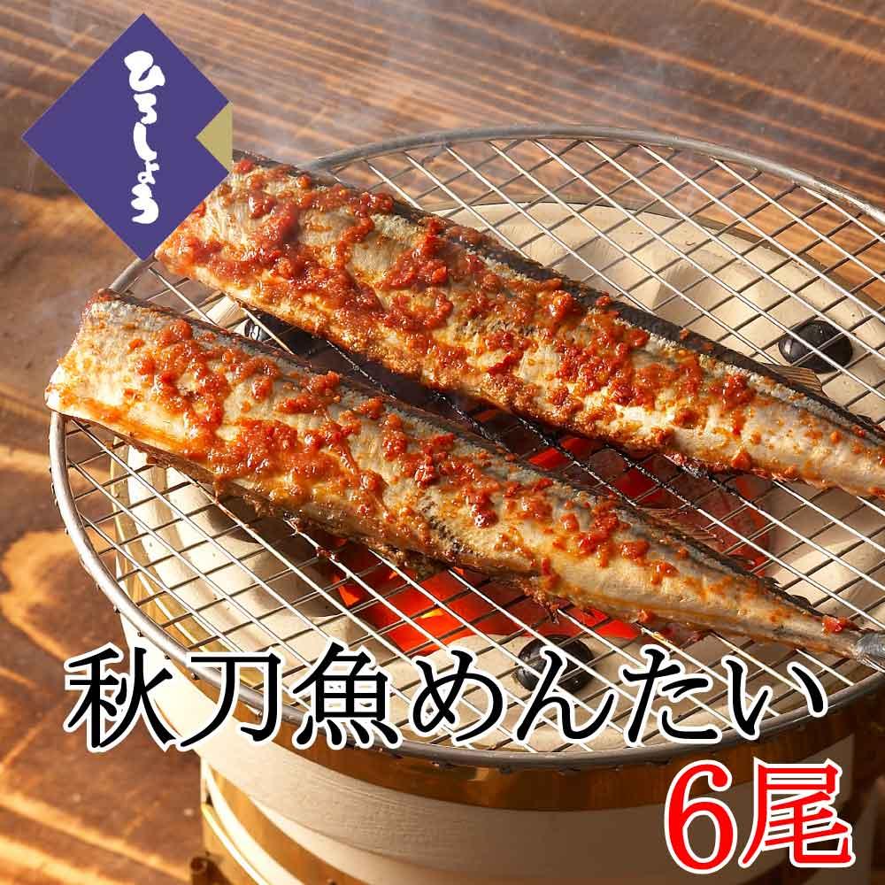 【明太子】【北海道産】さんま明太6尾