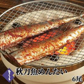 ひろしょう 秋刀魚めんたい 6尾 国産 明太惣菜 さんま 明太子 お歳暮 お中元 ビールに合う おつまみ 食品