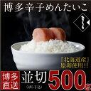 【送料無料】【お買い物マラソン限定】【北海道産】博多辛子めんたいこ 切子(無着色)500g