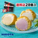[送料込] 成人 御祝 シューアイス 11種類 詰め合わせ 28個入 [ 洋菓子のヒロタ HIROTA ヒロタ アイスクリーム 人気 有…