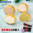 シューアイス 40個入 6種類 詰め合わせ ハロウィン スイーツ アイスクリーム ワンハンド 洋菓子のヒロタ HIROTA アイ…