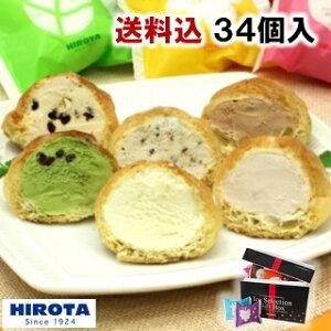 シューアイス 34個入 9種類 詰め合わせ スイーツ アイス 洋菓子のヒロタ HIROTA アイスクリーム おやつ デザート バニラ チョコレート 苺 抹茶 ラムレーズン クッキー&クリーム カスタード レモ