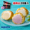 シューアイス スイーツ アイス 詰め合わせ 28個入 9種類 洋菓子のヒロタ HIROTA アイスクリーム おやつ デザート バニ…