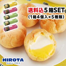 シュークリーム スイーツ 詰め合わせ 5箱 セット 洋菓子のヒロタ HIROTA おやつ デザート カスタード チョコレート ツインフレッシュ 和栗 安納芋 さつまいも 焼き芋 送料込 ( 1箱4個入 )( 計20個 )
