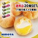 シュークリーム スイーツ 詰め合わせ 20箱 セット 洋菓子のヒロタ HIROTA おやつ デザート カスタード チョコレート …