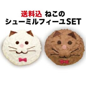 [送料込] 冷凍ケーキ ねこのミルフィーユ ( しろねこ/くろねこ ) [ 洋菓子のヒロタ HIROTA スイーツ シューミルフィーユ デザート お菓子 おやつ シューケーキ 猫 ネコ かわいい フォトジェニック SNS ]
