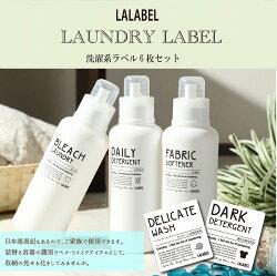 【メール便送料無料】ランドリーラベル6枚セット
