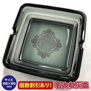 名入れ 灰皿 ガラス製名入れ 店舗用品 業者向け 開店祝い 周年祝いにもおすすめ 名入れ灰皿クリア・スモークタイプ(テンプレートから彫刻デザイン選べます)
