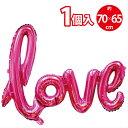 アルミ風船 バルーン ラブ LOVE 大量 誕生日 文字 風船 1歳 1個 誕生会 電報 演出 女性 男性 部屋 飾り 飾りつけ 飾り…