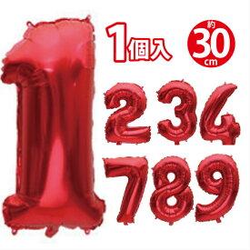 バルーン 数字 レッド 数字 バルーン 赤 30cm 誕生日 バルーン 赤 風船 飾りつけ 男の子 女の子 誕生日プレゼント 女友達 ギフト パーティー 飾り